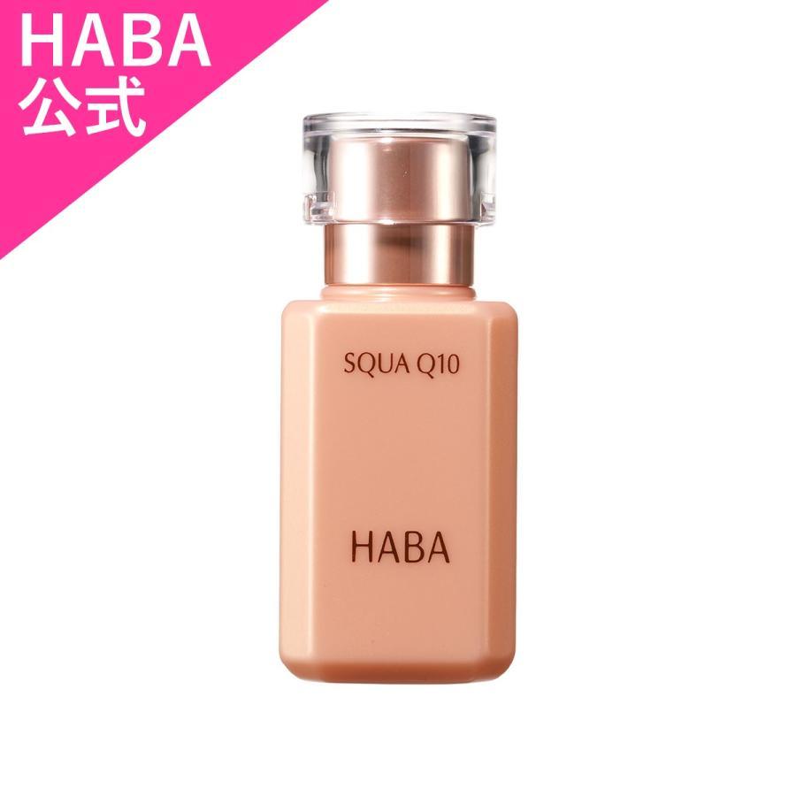 HABA ハーバー公式 スクワQ10 送料無料 美容オイル 30mL 今季も再入荷 誕生日プレゼント