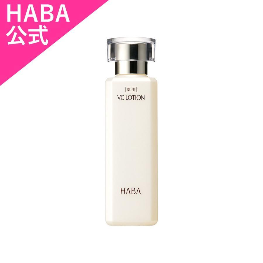 HABA ハーバー公式 薬用VCローション 送料無料 セットアップ 180mL 保証 美白化粧水