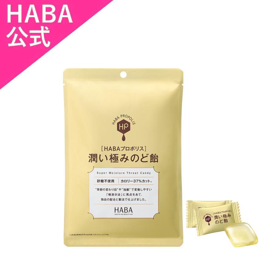 爆買い送料無料 HABA ハーバー公式 HABAプロポリス 潤い極みのど飴 高価値