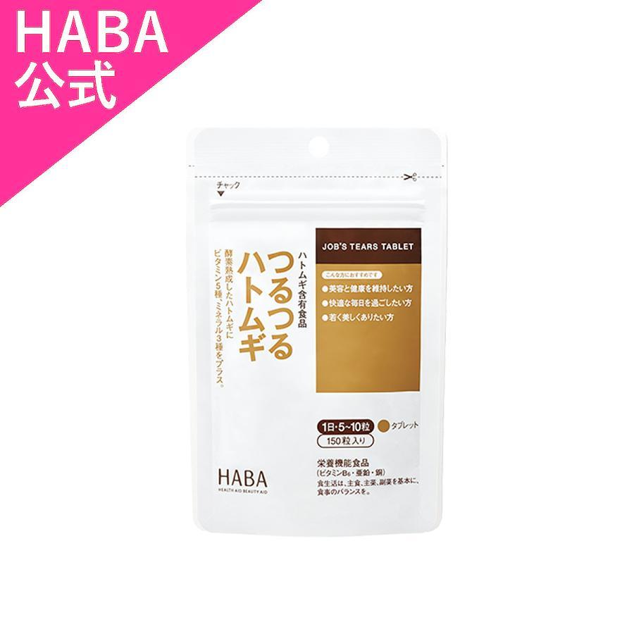 特価品コーナー☆ HABA ハーバー公式 150粒 つるつるハトムギ オンラインショップ