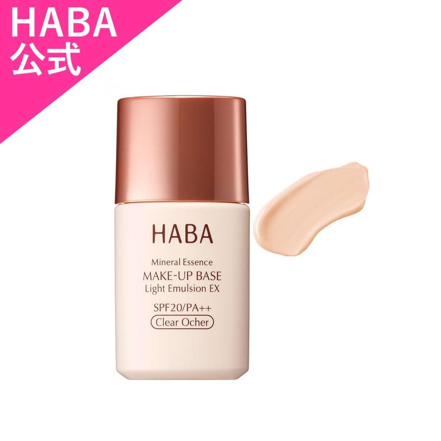 HABA ハーバー公式 上質 さらさらキープベースEX クリアオークル 期間限定送料無料 化粧下地