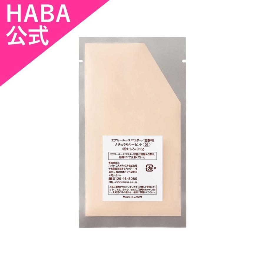 HABA 期間限定お試し価格 ハーバー公式 エアリールースパウダー 結婚祝い 粉おしろい 詰替用 ナチュラルルーセント