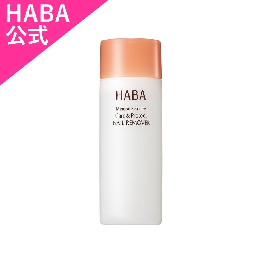 HABA ハーバー公式 ケア プロテクトネイル リムーバー ◆セール特価品◆ 捧呈 除光液 100mL