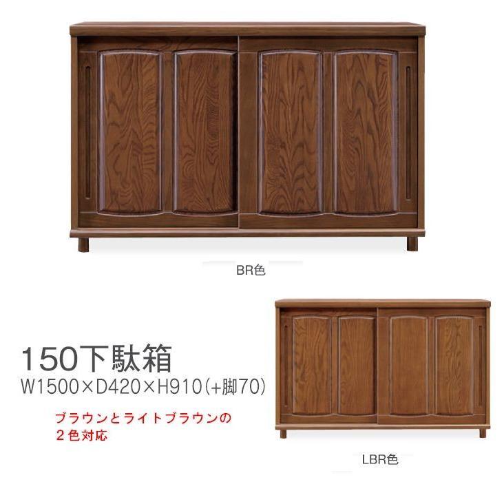靴箱 下駄箱 靴 シューズボックス 収納 玄関 150 おしゃれ 和風 完成品 木製 日本製 大容量