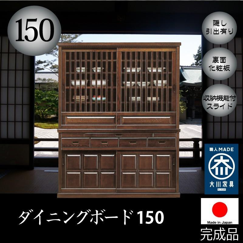 食器棚 キッチンボードダイニングボード キッチン収納 150 日本製 おしゃれ 完成品 木製 引き出し 引き戸 大容量 大川家具