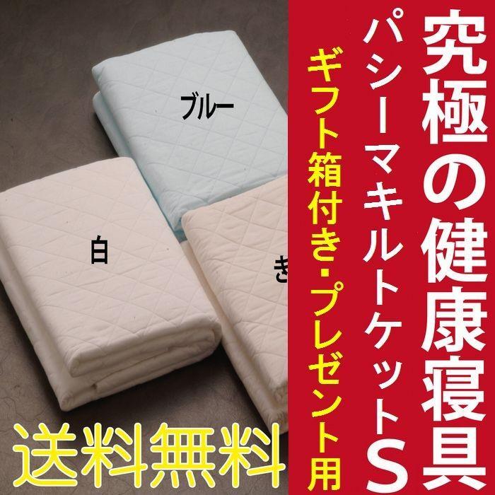 ギフト箱付き のし対応 最高品質 パシーマキルトケット(掛け用) シングル2個 両面表:綿100% 洗濯可 安全性国際規格をクリア