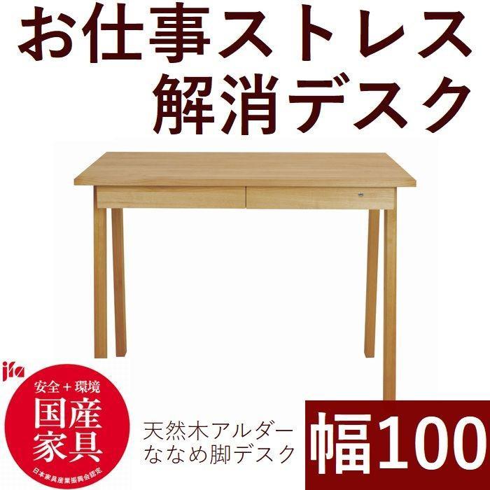 パソコンデスク 学習机 学習机 ワークデスク 100 日本製 木製 ひのき香る引き出し 机 シンプル 学習デスク おしゃれ 木製 ななめ脚デスク