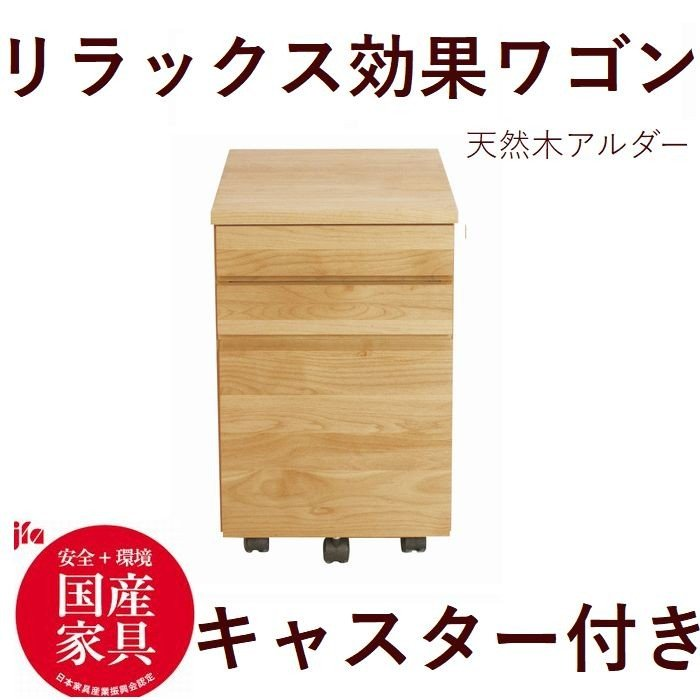 ワゴン キャスター付き デスクワゴン W36×D44×H56.3cm 日本製 完成品 木製 デスクサイドワゴン サイドワゴン 送料無料