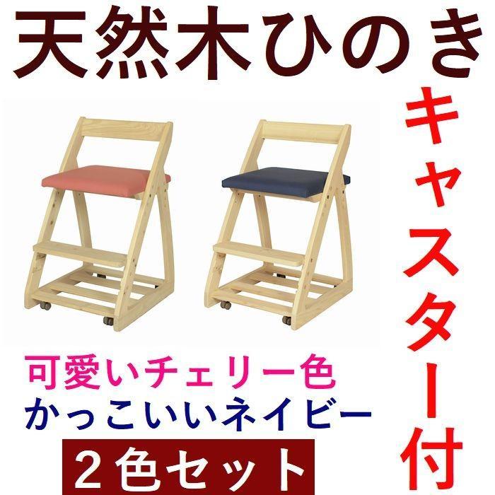 学習椅子 デスクチェア 学習チェア キャスター付き 2色セット ネイビー チェリー 木製 日本製 おしゃれ 子供 チェアー デスクチェア 4段階調整 32713