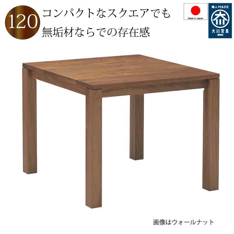 ダイニングテーブル 正方形 セミオーダーテーブル おしゃれ120×120 木製 7素材が選べる 脚のデザイン選べる 開梱設置組立 送料無料