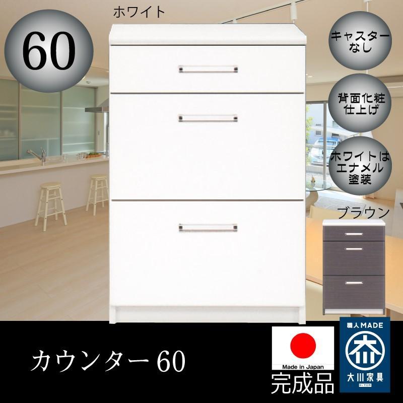キッチンカウンター キッチン収納 90 日本製 日本製 完成品 カウンター 引き出し メラミンポストフォーム