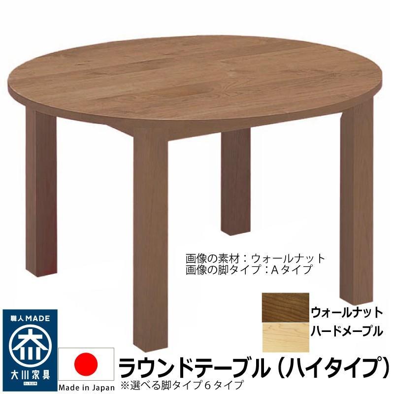 丸テーブル ダイニングテーブル 120×120 日本製 ウォールナット ハードメープル 木製 無垢 おしゃれ ハイタイプ 開梱設置送料無料