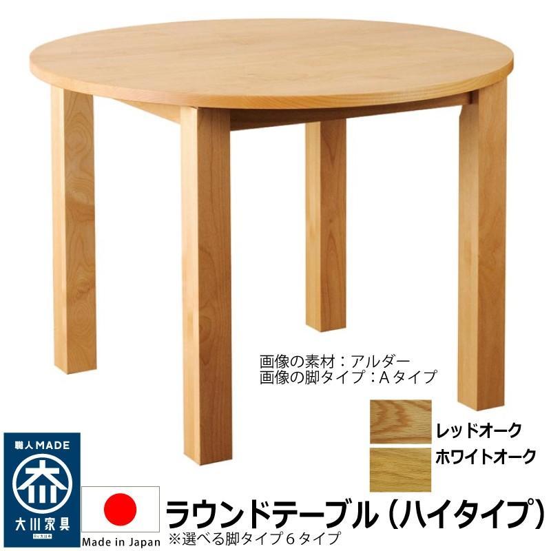 丸テーブル ダイニングテーブル 120×120 日本製 オーク2素材より選択 木製 無垢 おしゃれ ハイタイプ 開梱設置送料無料