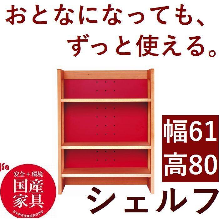 シェルフ ラック 木製 赤色 白色 リバーシブル 日本製 棚板 段階調整可 組立式 シェルフ棚 シンプル おしゃれ 収納 デスクサイド 送料無料