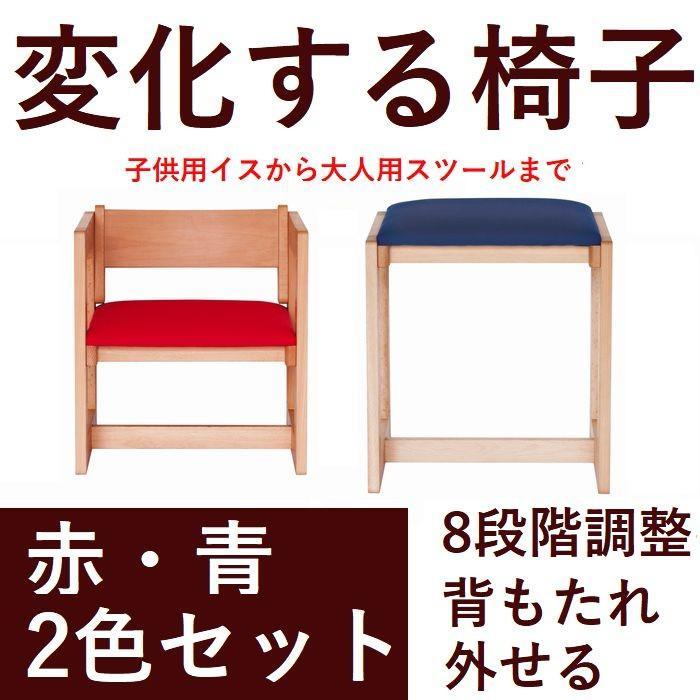 椅子 子供チェア 木製 日本製 赤 青 セット 4段階調整 組み立て式 チェア おしゃれ 高さ調整が可能小さなお子様の椅子から大人用のスツール 送料無料