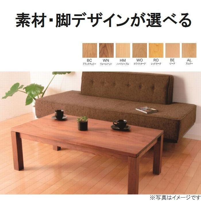 リビングテーブル セミオーダーテーブル 100×60 日本製 天然木 無垢 素材が選べる 脚のデザイン選べる 木製 長方形 おしゃれ 送料無料