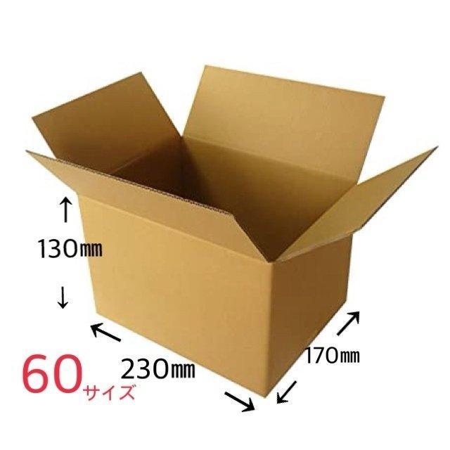 ダンボール 60サイズ(230mmx170mmx130mm) 40枚セット hachimoku