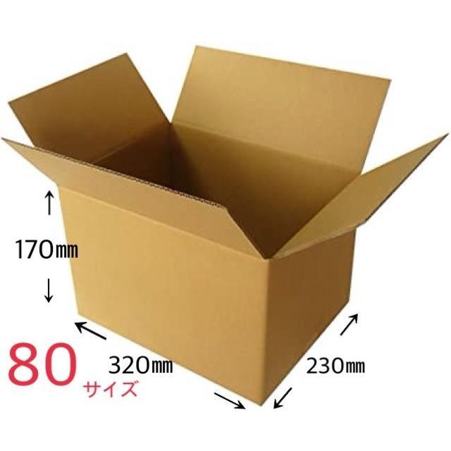 ダンボール 80サイズ(320mmx230mmx170mm) 20枚セット|hachimoku