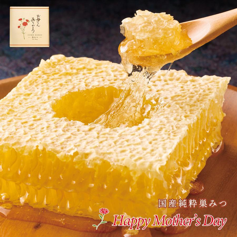 母の日ギフト 送料無料 国産純粋巣みつ 純粋蜂蜜 健康 ギフト 巣蜜|hachinoko