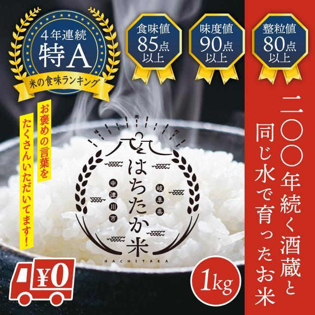 プレミア!コシヒカリ! 絶品はちたか米 白米1kg|hachitaka