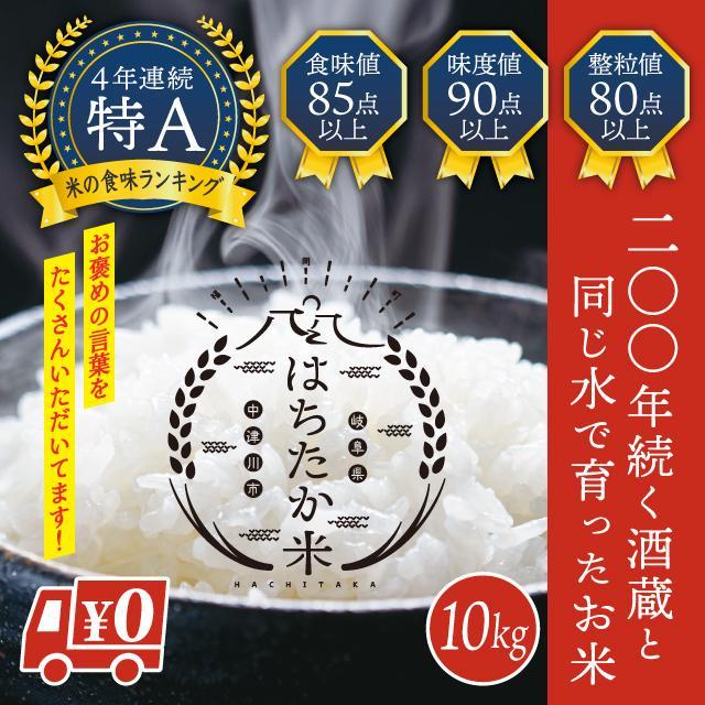 プレミア!コシヒカリ! つやつやモチモチ絶品はちたか米 10kg |hachitaka