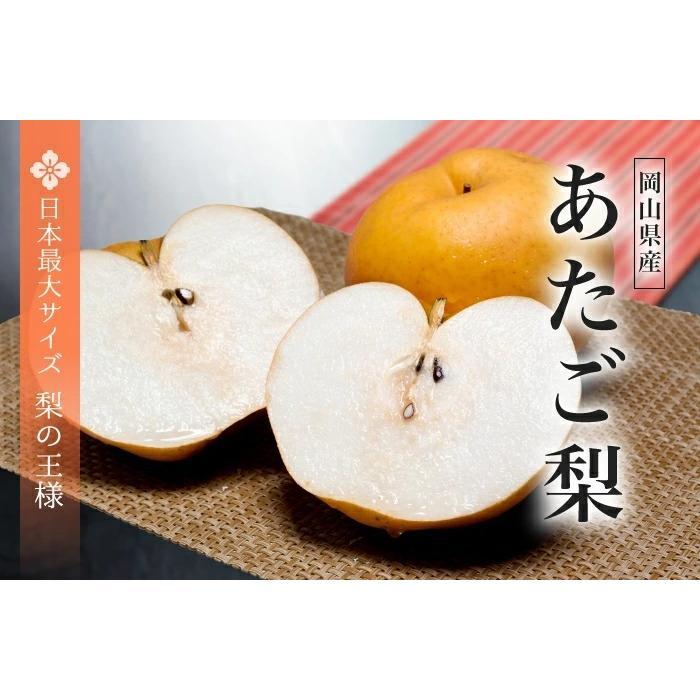 食べ 方 梨 愛宕
