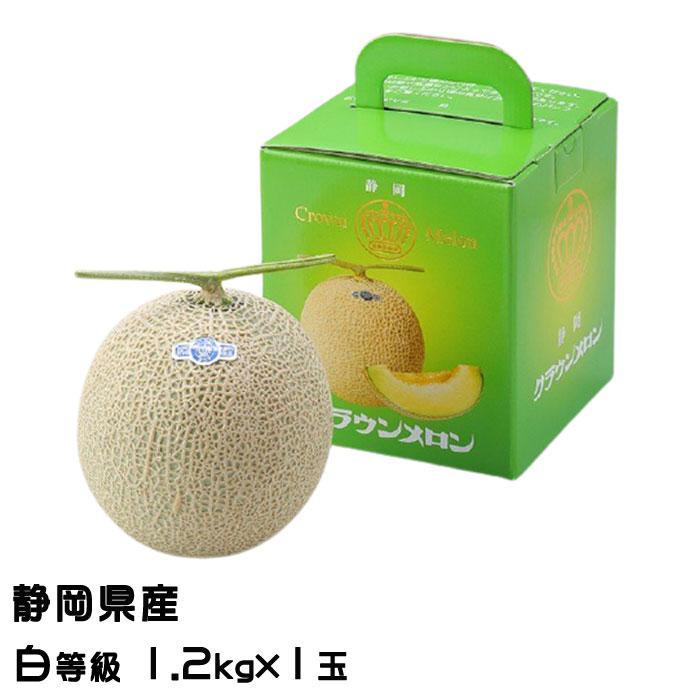 メロン クラウンメロン 白等級 1.2kg 1玉 静岡県産 めろん|hachiya-fruits
