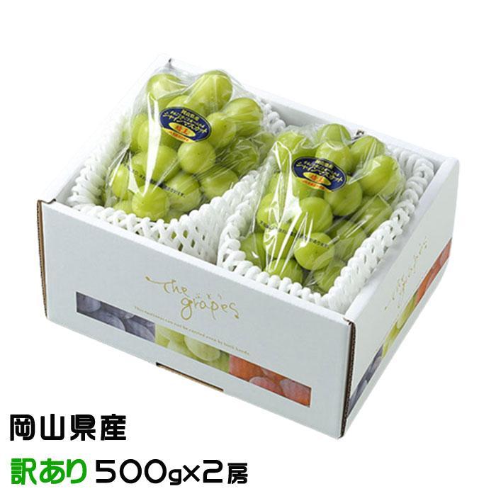 ぶどう シャインマスカット 晴王 風のいたずら ちょっと訳あり 500g×2房 岡山県産 JAおかやま 葡萄 ブドウ hachiya-fruits