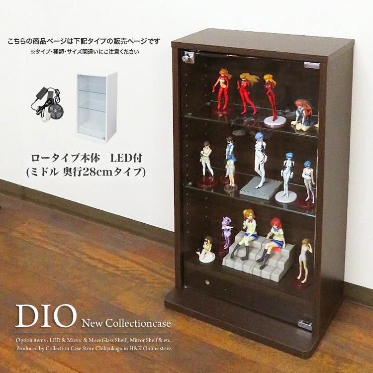 コレクションラック DIO ディオ 本体 ミドル ロータイプ RGB対応LED付き 鍵付 幅46cm 奥行28cmタイプ 中型