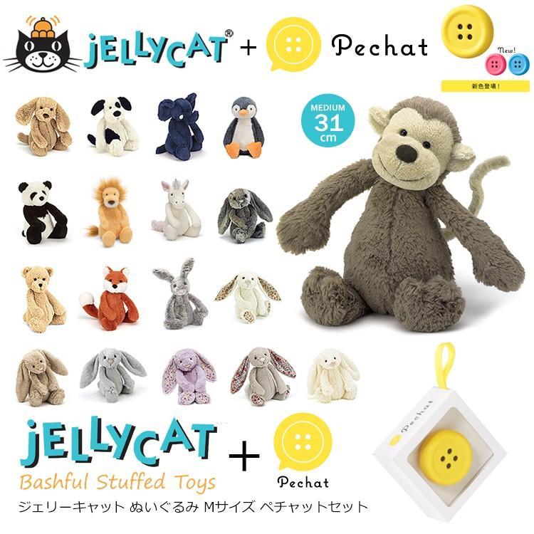 jellycat ぬいぐるみ Pechat ペチャットおしゃべりボタン付き ジェリーキャット バシュフル bashful M 31cm haconaka