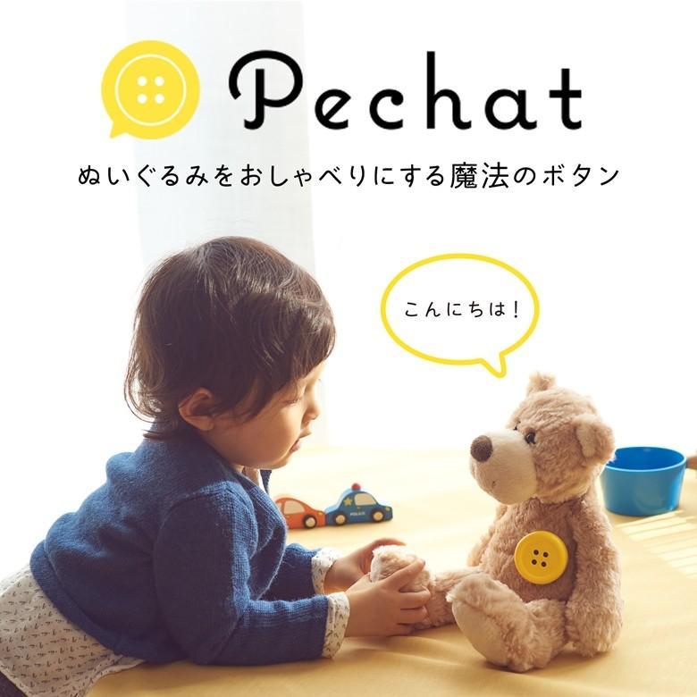 Pechat ペチャット 楽しい おしゃべりボタン ぬいぐるみ に付けて おしゃべりにするボタン型スピーカー haconaka