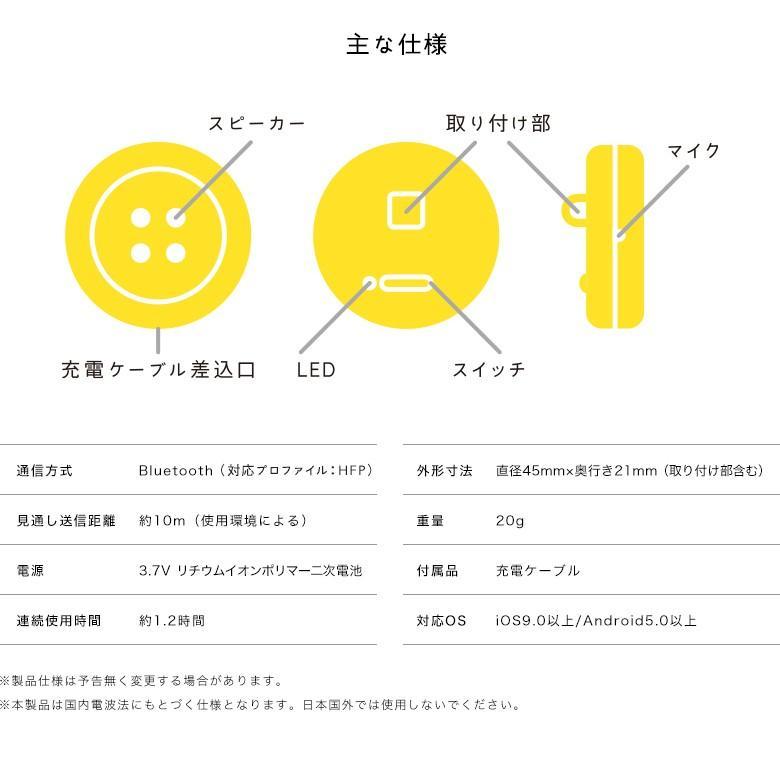 Pechat ペチャット 楽しい おしゃべりボタン ぬいぐるみ に付けて おしゃべりにするボタン型スピーカー haconaka 11