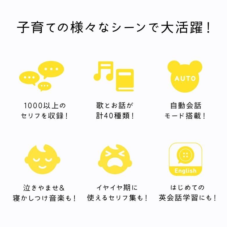 Pechat ペチャット 楽しい おしゃべりボタン ぬいぐるみ に付けて おしゃべりにするボタン型スピーカー haconaka 12
