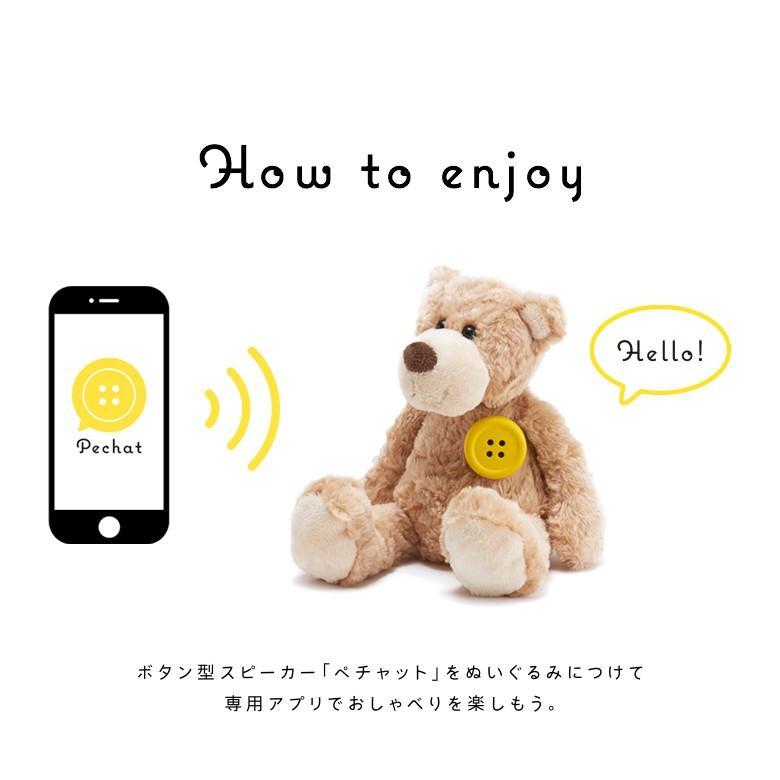 Pechat ペチャット 楽しい おしゃべりボタン ぬいぐるみ に付けて おしゃべりにするボタン型スピーカー haconaka 03