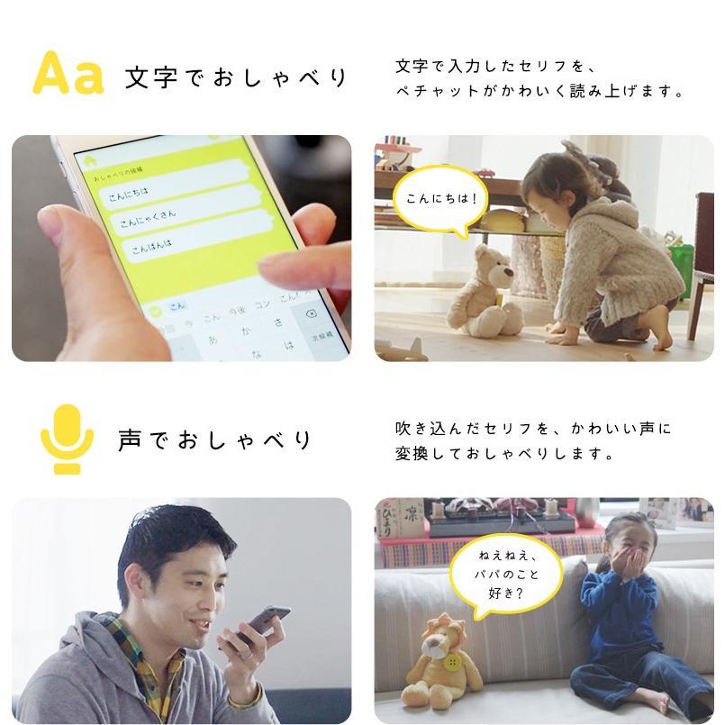 Pechat ペチャット 楽しい おしゃべりボタン ぬいぐるみ に付けて おしゃべりにするボタン型スピーカー haconaka 04