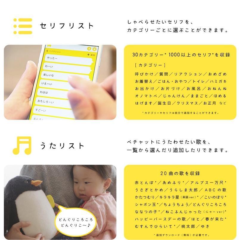 Pechat ペチャット 楽しい おしゃべりボタン ぬいぐるみ に付けて おしゃべりにするボタン型スピーカー haconaka 05