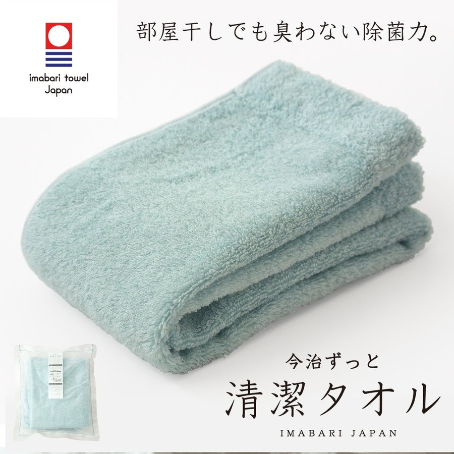 今治タオル フェイスタオル 今治 日本製 厚手 除菌フェイスタオル 臭わない 今治ずっと清潔タオル 5色 白 ブラウン ピンク ブルー パープル|hacoon|12