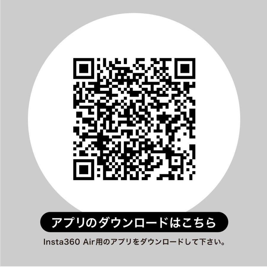 Insta360 Air MicroUSB(整備品) 大特価! 在庫限り 在庫処分セール|hacoscoshop|06