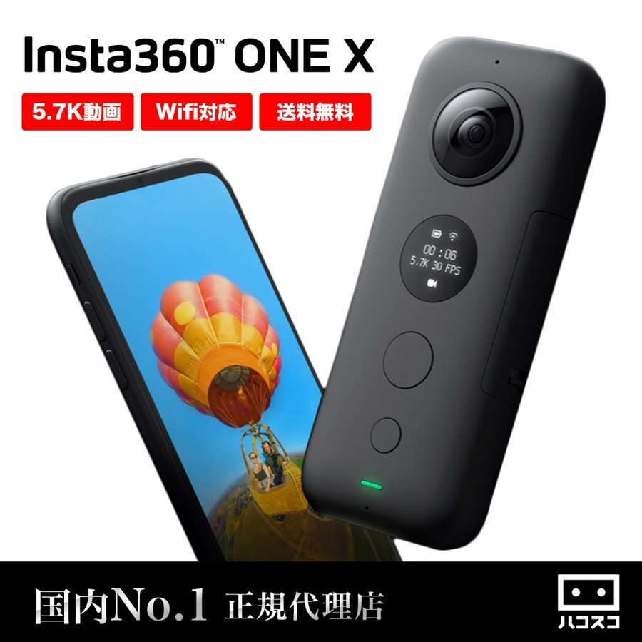 Insta360 ONE X 5.7K動画 手ブレ補正 360度バレットタイム 高速WiFi iphone/Android対応 国内正規品|hacoscoshop|02