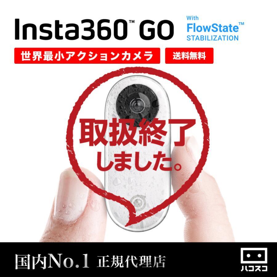 Insta360 GO コンパクト アクションカメラ 防水仕様 国内正規品 国内発送 |hacoscoshop