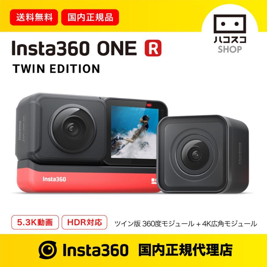 Insta360 ONE R ツイン版|hacoscoshop