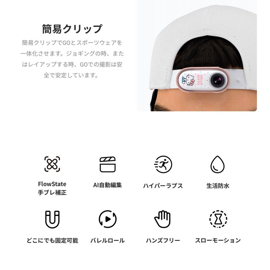 Insta360 GO 特別版 ハローキティセット アクションカメラ 国内正規品 1年保証あり|hacoscoshop|15