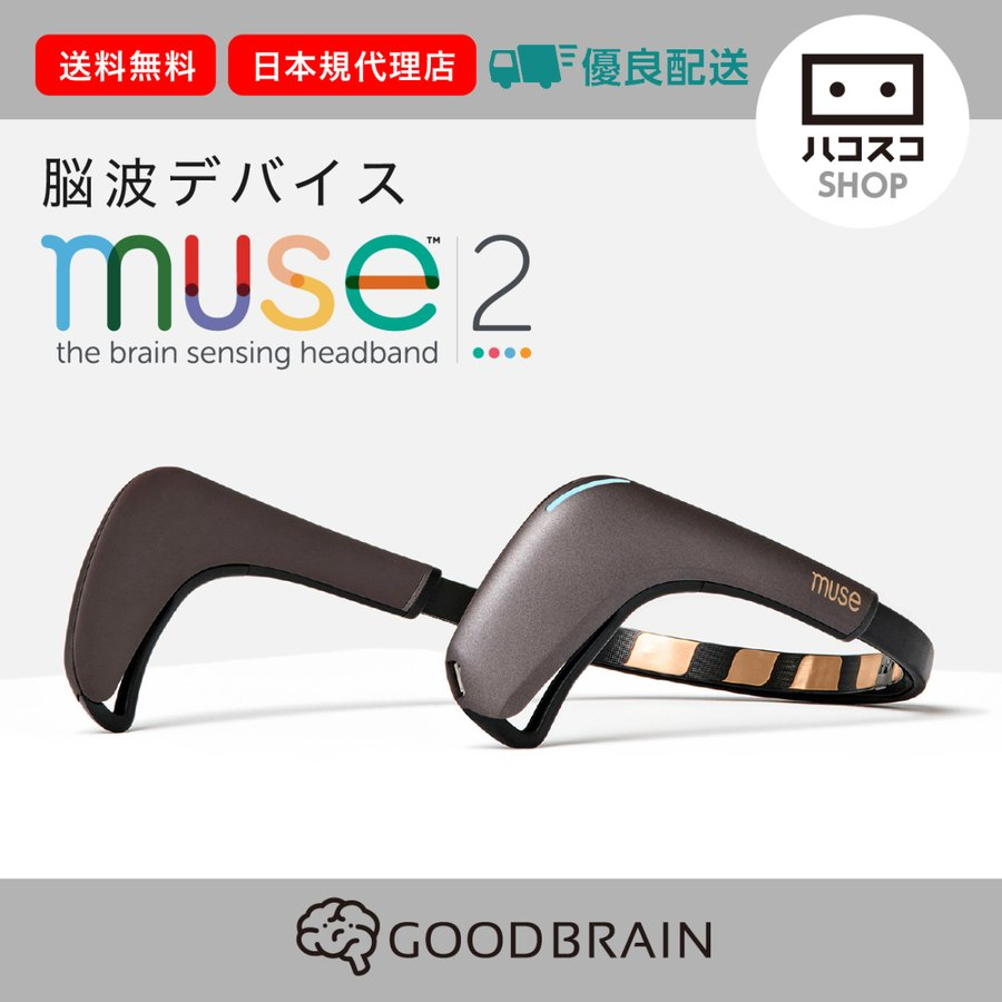 脳活動計測デバイス Muse2 本体 + 専用キャリーケース 2点セット 国内正規品 国内発送 hacoscoshop