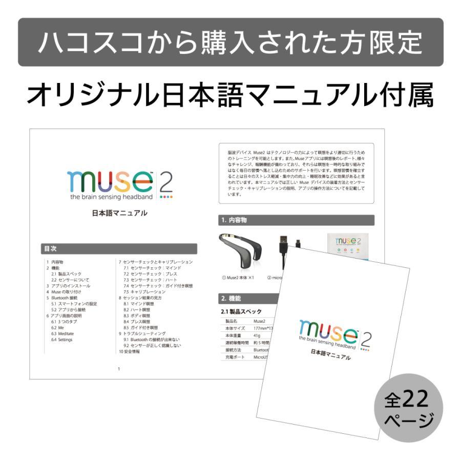 脳活動計測デバイス Muse2 本体 + 専用キャリーケース 2点セット 国内正規品 国内発送 hacoscoshop 04