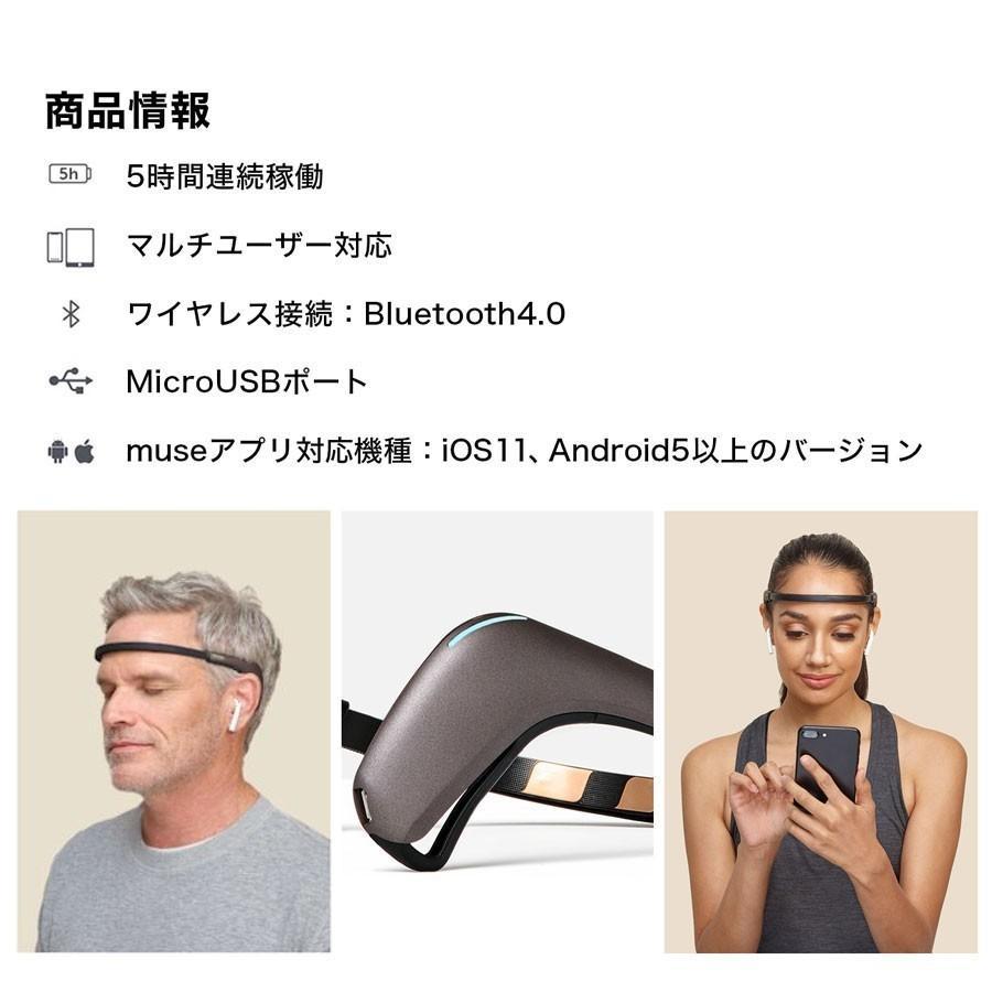 脳活動計測デバイス Muse2 本体 + 専用キャリーケース 2点セット 国内正規品 国内発送 hacoscoshop 06