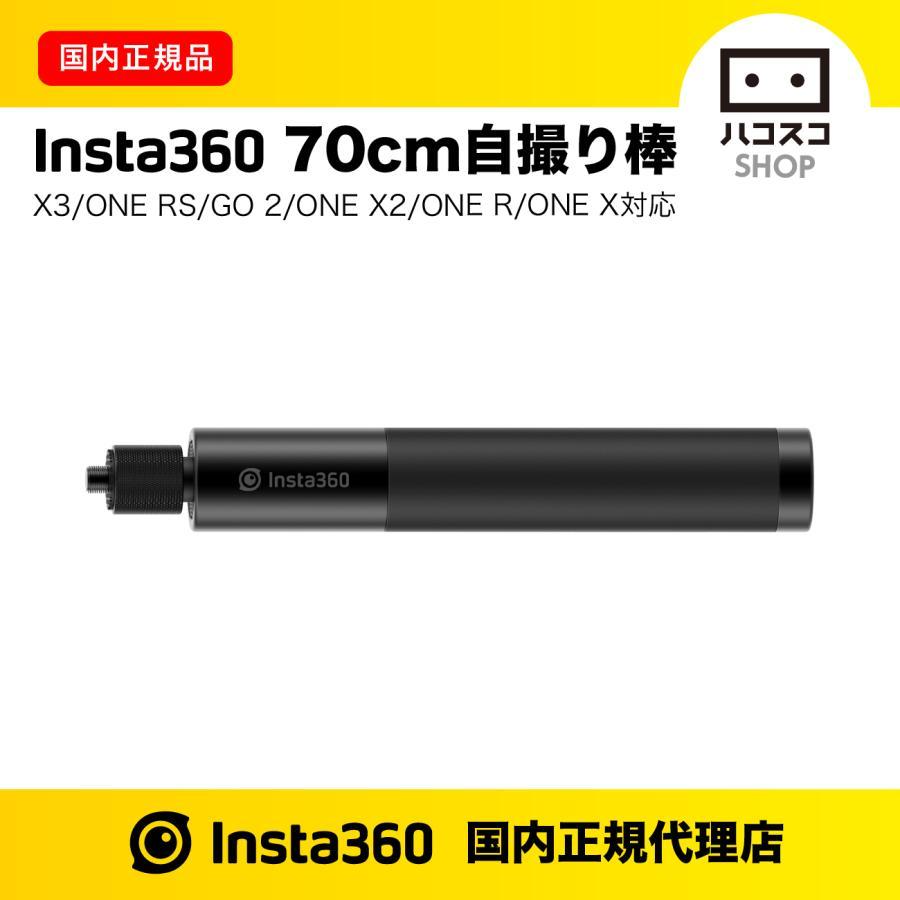 Insta360 ONE R 自撮り棒 最大70cm hacoscoshop