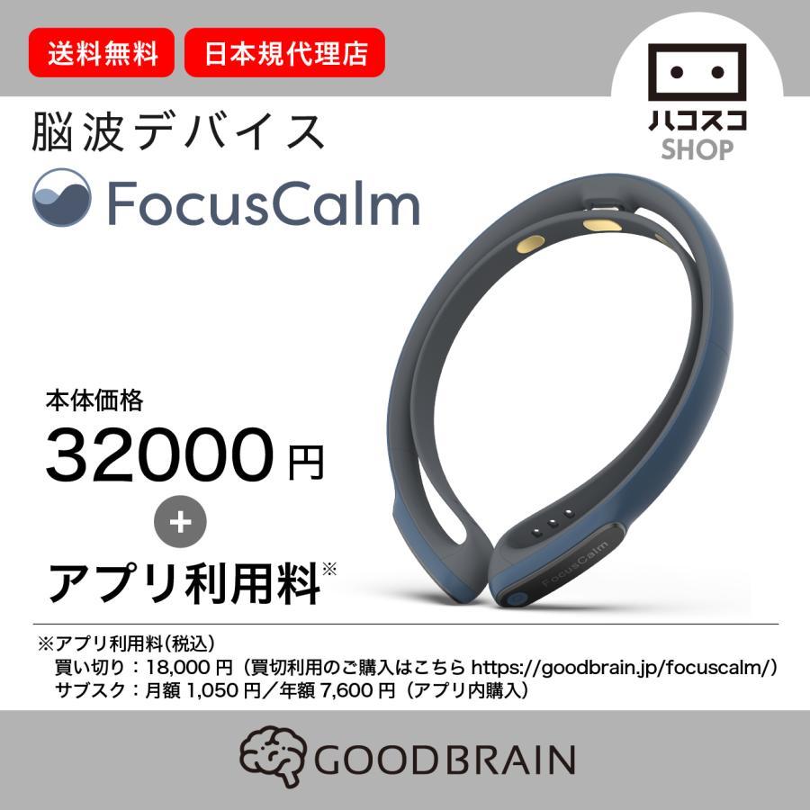 脳波計デバイス FocusCalm  国内正規品 国内発送 アプリ別料金|hacoscoshop