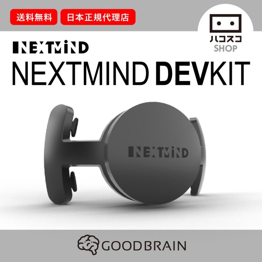 NEXTMIND DEV KIT 国内正規品 国内発送|hacoscoshop
