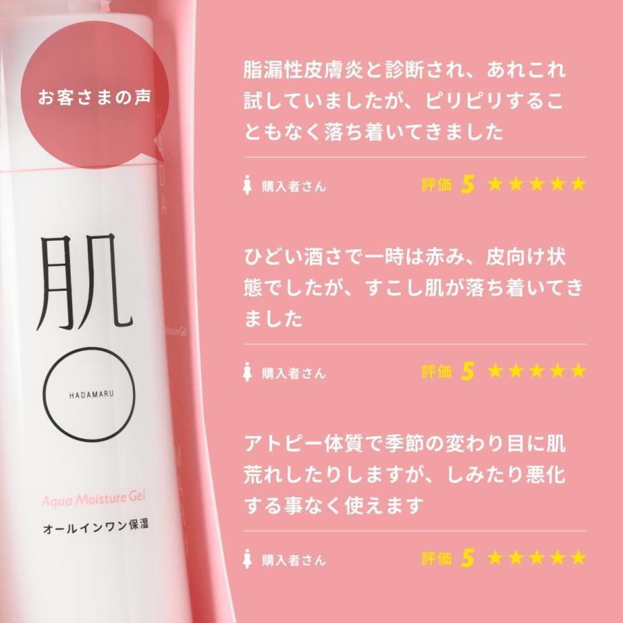 肌〇 HADAMARU ( オールインワンゲル / 敏感肌 / トラブル肌 / 乾燥肌 / ヒト型セラミド ) 保湿 アクアモイスチャーゲル150g|hadamaru|14