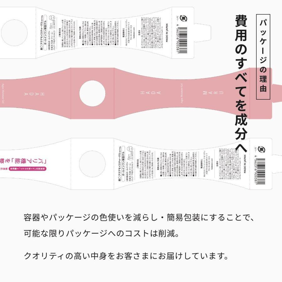 肌〇 HADAMARU ( オールインワンゲル / 敏感肌 / トラブル肌 / 乾燥肌 / ヒト型セラミド ) 保湿 アクアモイスチャーゲル150g|hadamaru|17